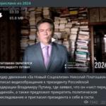 Платошкин жалуется Путину, что его гулять не пускают