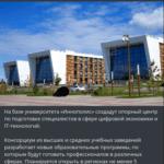 """Казанский """"Иннополис"""" расползается в регионы"""