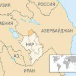 Армения/Карабах/Азербайджан