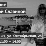 Прощание с Ириной Славиной в Нижнем Новгороде
