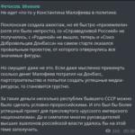 """Чьих денег Малофеев """"Ухх!"""" на Донбасс и Царьград?"""