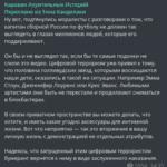 Цифровой терроризм Канделак и мастурбация Дзюб