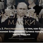 "Кто именно атакует ""Семью-2"" Путина"