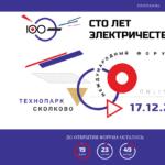 """Международный форум """"Сто лет электричества"""""""