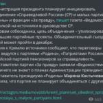 """Про """"объединение малых партий под знаменем СР"""""""