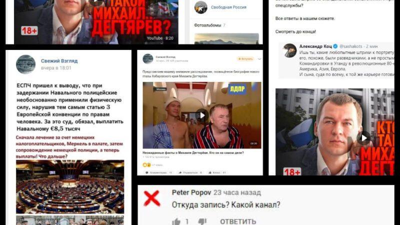 """100-600 тыс. за посев """"расследования"""" про """"разведчика Дегтярева""""."""