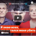"""Навальный спел и станцевал о """"втором отравлении"""""""