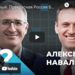 Программное видео Навального у Гуриева - разбор