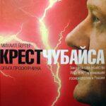 Ельцин сожалел, что не уволил Чубайса за год до выборов в ГД