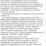 Ходорковский обвинил Чубайса во взятке