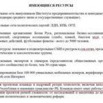 Что у Кремля есть в Белоруссии по линии СВР