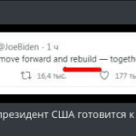 "Rebuild — это не ""перестройка"""