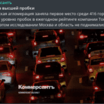 """Усманов пытается """"зайти"""" в московскую политику"""
