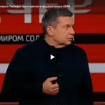 Как Соловьев прославляет Гитлера (ВИДЕО, РОССИЯ-1)