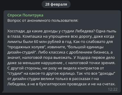 """#Спрашивают (излагают) про доходы """"Студии Лебедева"""":"""