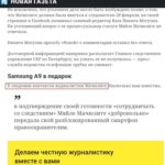 """""""Новая"""" газета таранит днище корпоративной этики"""