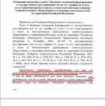 Православным скинули цены на газ