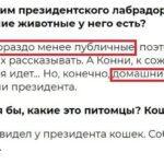 """Песков """"засекретил"""" питомцев Путина"""