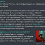 """Пригожинская помойка РИА ФАН выдала """"сенсационный"""" фейк"""