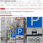 Москвичам хотят втюхать ещё одну хРеновацию