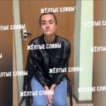 Арест Софьи Сапега и реакция Кремля