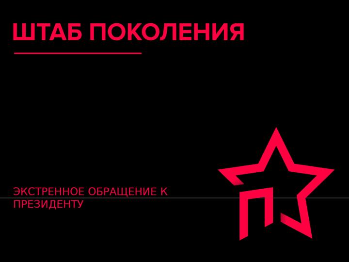 Экстренное Обращение к Президенту РФ