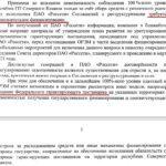 Сюжет: задолженность за электроэнергию в СКФО