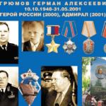 Германа Угрюмова тоже отравило ФСБ?
