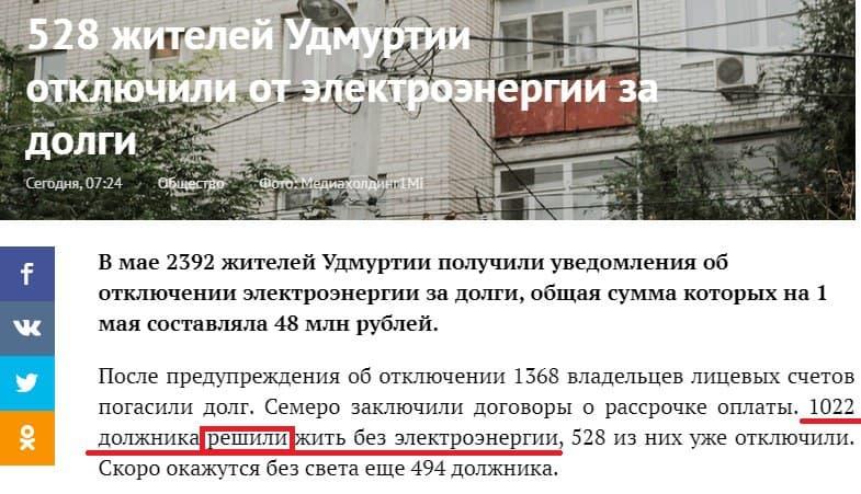 """""""Решили"""" жить без электричества."""