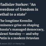 """Сурков рассказал FT, что """"хавает пипл"""""""