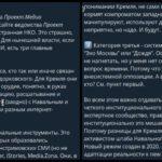 """""""Проект"""" признали нежелательной организацией"""