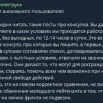 Ноют сотрудники Лаврова и Захаровой