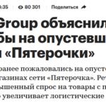 Россию ждут пустые полки магазинов?