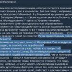Аваксеры Александры Машковой-Благих