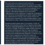 Исторические грабли российской власти