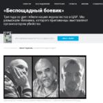 Новое об убийстве журналистов в ЦАР
