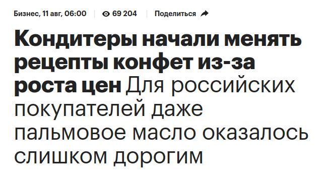 Пальмовое масло не по карману россиянам