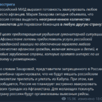 Невиданная щедрость МИД РФ