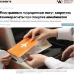 """Вместо """"железного занавеса"""" России всобачивают…"""