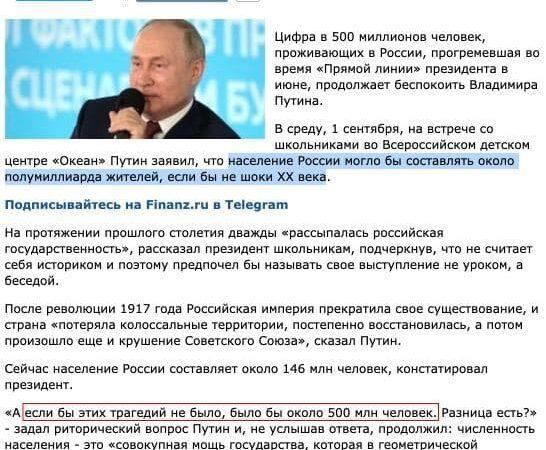 500 миллионов подданных Путина